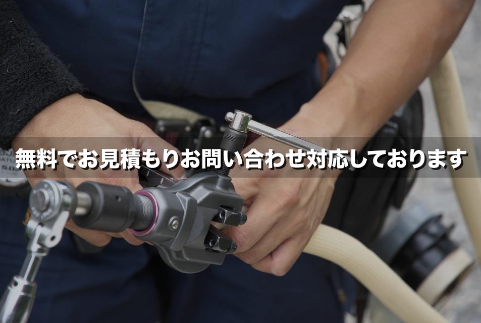 名古屋空調工事のプロフェッショナルチームに、安心かつ簡単にお問い合わせできます。